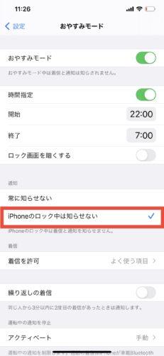 iPhoneのおやすみモードでiPhoneのロック中は知らせない
