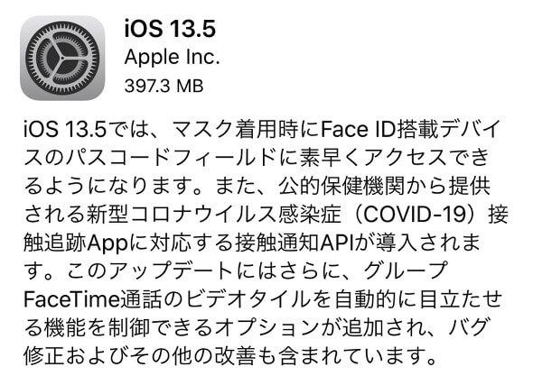 iOS13.5でFace IDがマスクに対応
