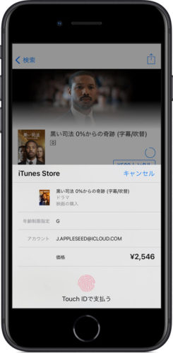 iPhoneのTouch IDの使い方