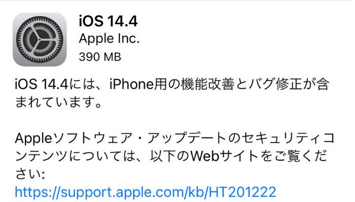 iOS14.4の不具合・評判