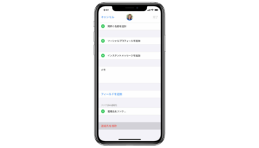 iPhoneで連絡先を追加・変更・削除する方法