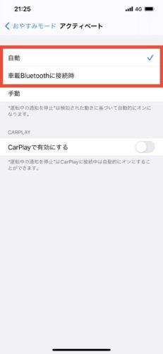 iPhoneで車の運転中に通知を停止する方法