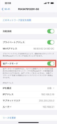 iPhoneで省データモードの設定・使い方