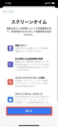 iPhoneのスクリーンタイムをオンにする