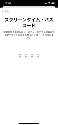 iPhoneのスクリーンタイムにパスコードを設定する