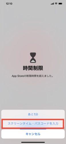 iPhoneのスクリーンタイムで制限を解除する