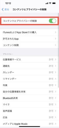 iPhoneのスクリーンタイムで機能制限をする