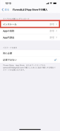 iPhoneのスクリーンタイムでアプリのインストールを禁止する