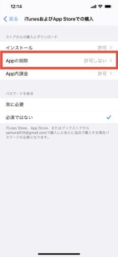 iPhoneのスクリーンタイムでアプリの削除を禁止する