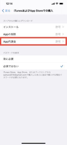 iPhoneのスクリーンタイムでアプリの課金を禁止する