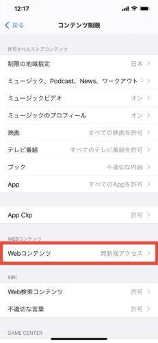 iPhoneのスクリーンタイムでコンテンツ制限を設定する
