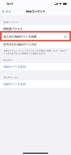 iPhoneのスクリーンタイムで成人向けサイトの閲覧を制限する