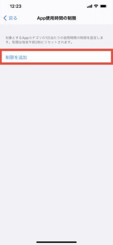 iPhoneのスクリーンタイムでアプリの利用時間を制限する