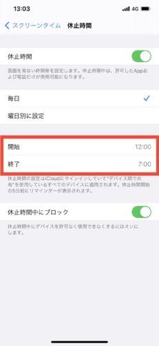 iPhoneのスクリーンタイムで休止時間を設定する