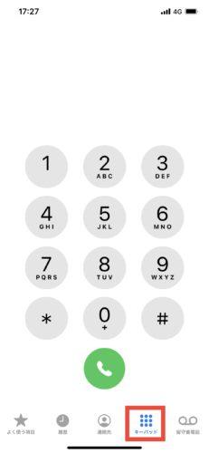 iPhoneの電話アプリでダイヤルから発信する