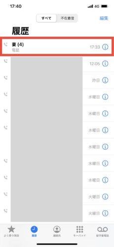 iPhoneの電話アプリで履歴から発信する