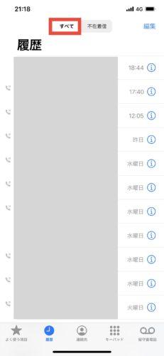 iPhoneの電話アプリで履歴を確認する
