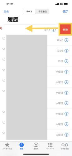 iPhoneの電話アプリで履歴を個別に削除する方法