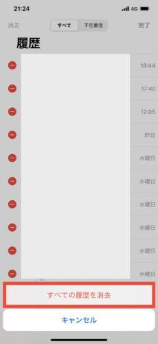 iPhoneの電話アプリで履歴を一括削除する方法