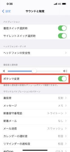 iPhoneの着信音量を変更する方法
