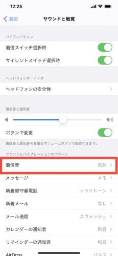 iPhoneの着信音を自分の好きな着信音に変更・設定する方法