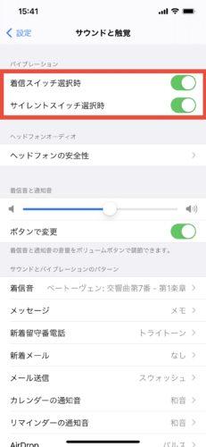 iPhoneの着信音にバイブレーションを設定する方法