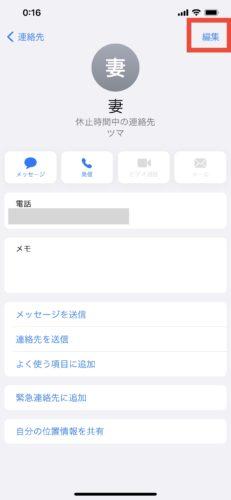 iPhoneの着信音・バイブを連絡先別に個別に設定する