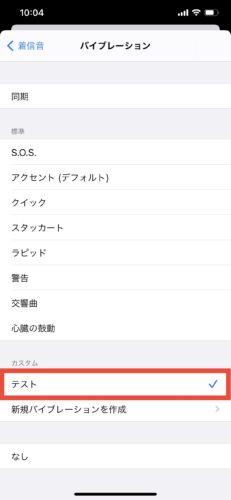 iPhoneのバイブを連絡先別に個別に設定する