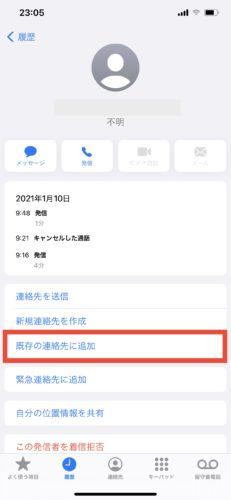 iPhoneの電話帳アプリに連絡先を追加・登録する