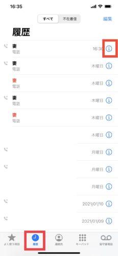 iPhoneの電話アプリからよく使う項目に追加する方法