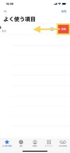 iPhoneで連絡先をよく使う項目に追加する
