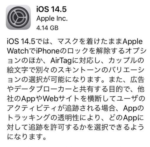 iOS14.5の不具合・評判