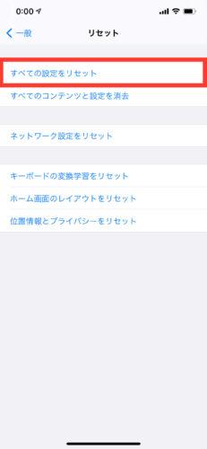 iPhoneで全ての設定をリセットする