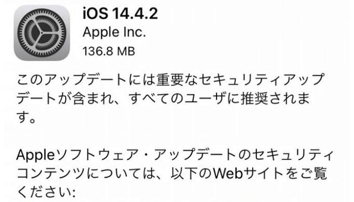 iOS14.4.2の不具合・評判