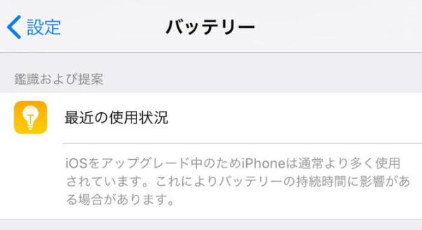 iOSをアップグレード中のためiPhoneは通常より多く使用されています。これによりバッテリーの持続時間に影響がある場合があります。