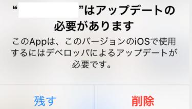 iPhoneのアプリで「アップデートの必要があります このAppはこのバージョンのiOSで使用するにはデベロッパによるアップデートが必要です。」と表示される原因と対処法