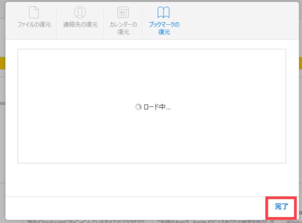 iPhoneでSafariのお気に入り・ブックマークが消えた
