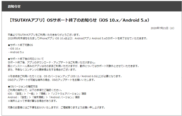 アップデートの必要があります このAppはこのバージョンのiOSで使用するにはデベロッパによるアップデートが必要です。