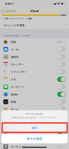 iPhoneでSafariのお気に入り・ブックマークがが消えた