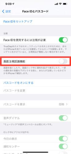 iPhoneの画面注視機能