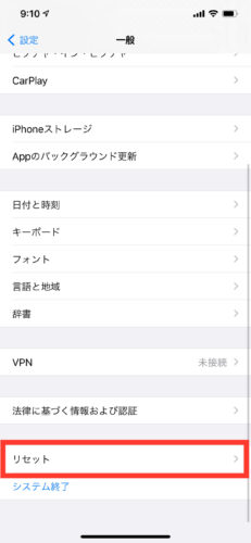 iPhoneでネットワーク設定をリセットする