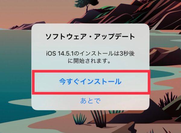 iPhone単体でiOSをアップデートする