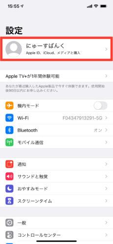 iPhoneでiCloudのストレージ状況を確認する