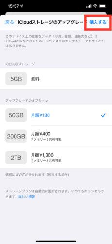 iPhoneでiCloudを有料プランにアップグレードする