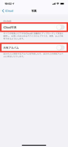 無料のiCloudでiPhoneをバックアップする方法