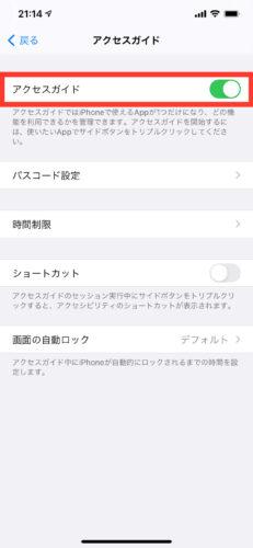 iPhoneでチャイルドロックをする方法