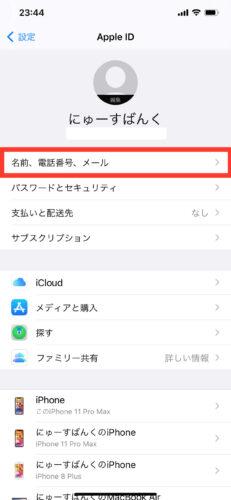 iPhoneの設定画面に表示される名前を変更する方法