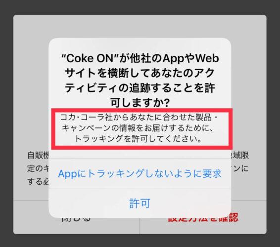 他社のAppやWebサイトを横断してあなたのアクティビティの追跡することを許可しますか?