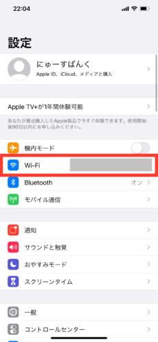 iPhoneの「ワイヤレスネットワークの選択」を非表示にする方法