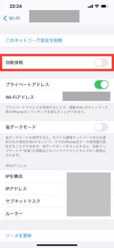 iPhoneで自宅など特定のWi-Fiのみに自動接続する方法